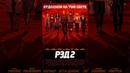 РЭД 2 2013 RED 2 Фильм в HD