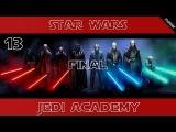 Прохождение Star Wars: Jedi Academy #13 (Jedi Master mode) - Финал