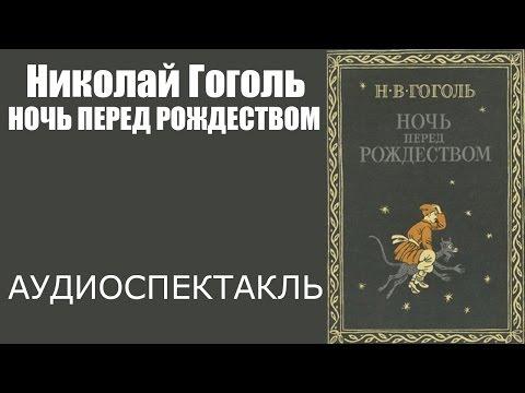 Гоголь: Ночь перед Рождеством. Аудиоспектакль