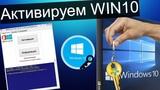 Как установить и активировать Windows 10 бесплатно 2018-2019 (KMS-Activator)