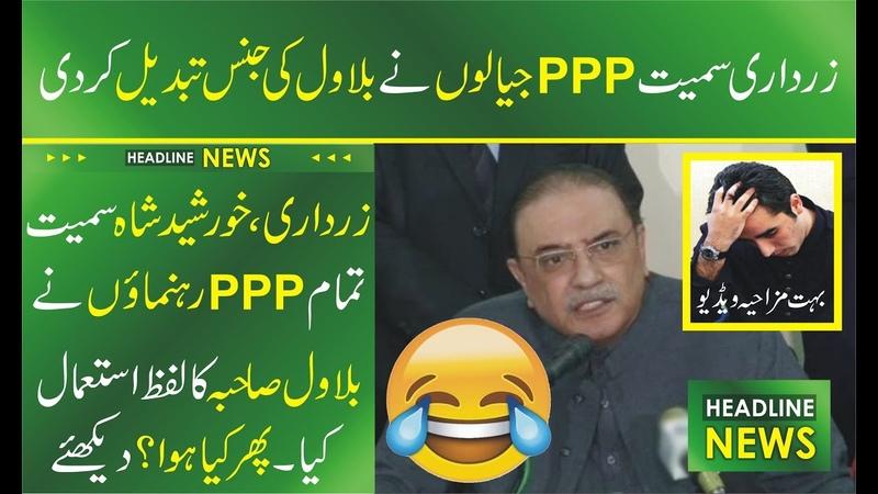 Zardari called bilawal sahiba - PM Imran Khan Calls Bilawal Sahiba
