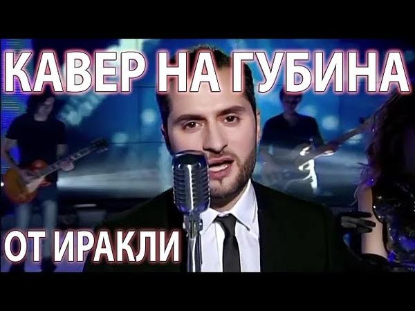 Иракли Лиза Андрей Губин cover HD