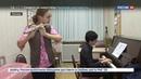 Новости на Россия 24 • Мастер-класс от Синей птицы участники конкурса выступят перед юными музыкантами
