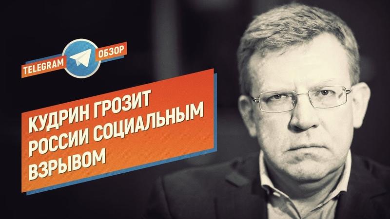 Кудрин грозит России социальным взрывом из-за бедности (Telegram.Обзор)