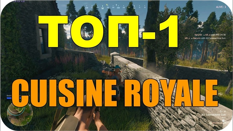 Взял ТОП-1 в CUISINE ROYALE!