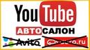 Автосалон YouTube: купить, продать и обменять машину.