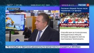 Новости на Россия 24 • В Екатеринбурге стартовал Иннопром-2018