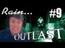 ДОЖДЛИВАЯ ПРОГУЛКА! Outlast 9