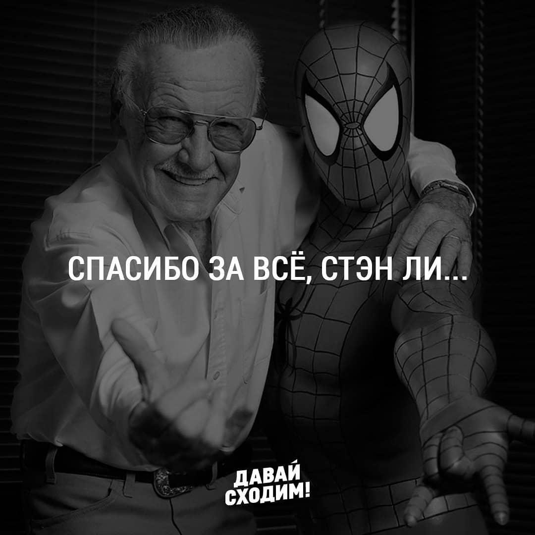 В возрасте 95 лет умер писатель, создатель комиксов Marvel С