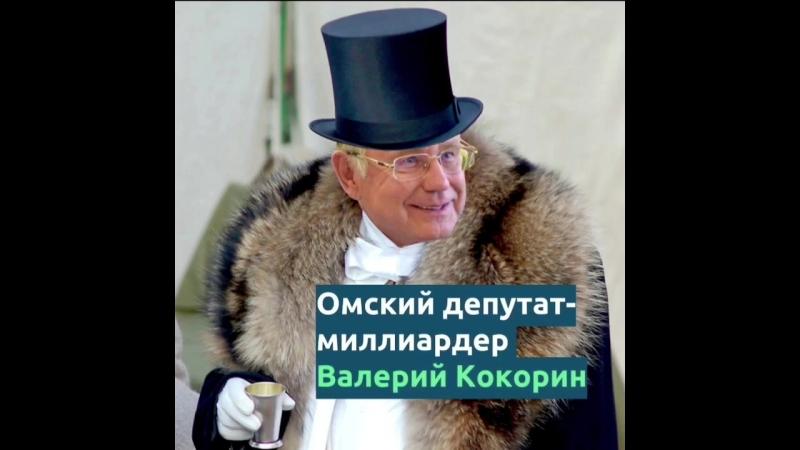 Омский депутат миллиардер Валерий Кокорин
