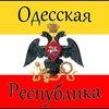 Одесская Народная Республика Новороссии