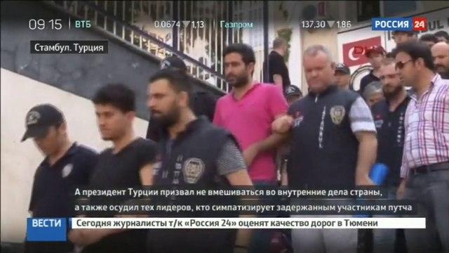 Новости на Россия 24 • Аресты журналистов: Эрдоган милует одной рукой, другой - карает