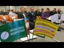 Открытое собрание МПВП и Ассоциации Дальнобойщик