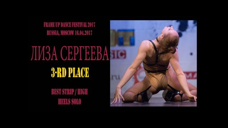 ЛИЗА СЕРГЕЕВА / 3rd place | BEST STRIP SOLO | FRAME UP DANCE FEST 2017 [OFFICIAL VIDEO]