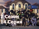 Люди Икс Эволюция 2 Сезон 14 Серия Убежище