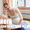 Йога для беременных в Краснодаре