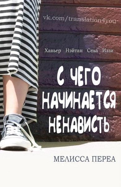 Мелисса Переа «С чего начинается ненависть»