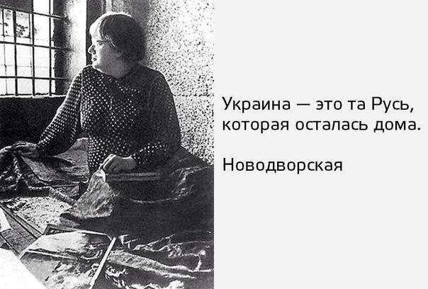 Вы все правильно делаете. Не ждите от РФ ни объективности, ни добра, - Новодворская в одном из последних интервью - Цензор.НЕТ 1955