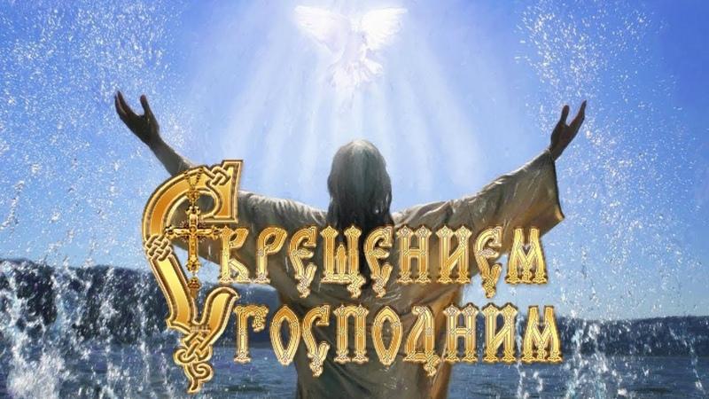 Крещение Господне. Священник Игорь Сильченков