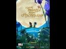 Тайная жизнь насекомых 2017 Франция, Люксембург / мультфильм, семейный