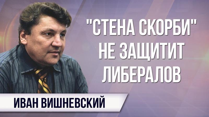 Иван Вишневский. Антисталинская Стена скорби: провокация, ложь и скудоумие