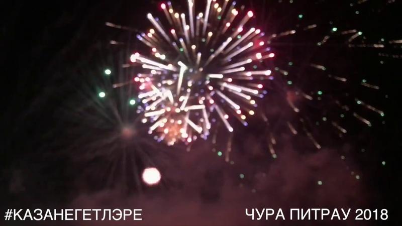 ПИТРАУ 2018. (КУКМОРСКИЙ РАЙОН, сел.ЧУРА)