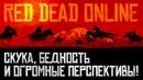 Red Dead Online Скука бедность и огромные перспективы