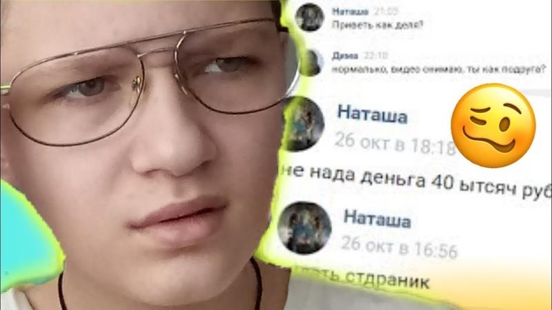 Угрозы Мисс Натали Омск 55 Тв / VanyaOk и Kash (Дима Кэш)