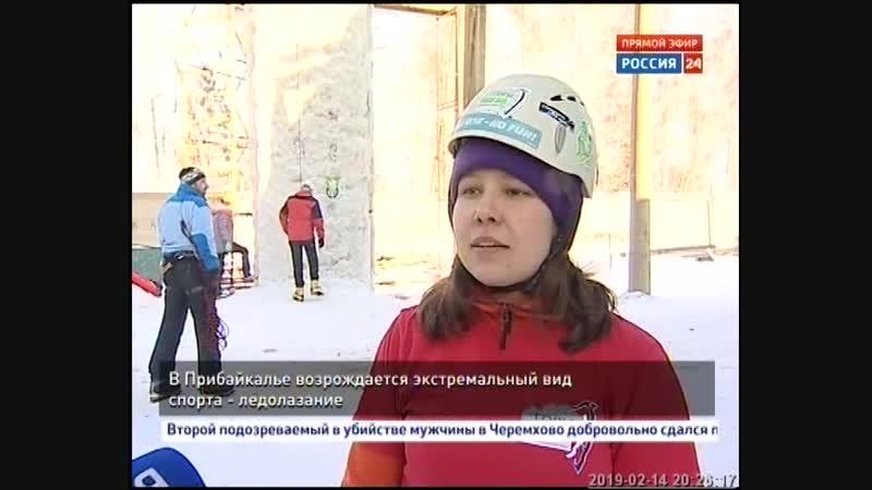 Ледолазание в Иркутске переживает второе рождение