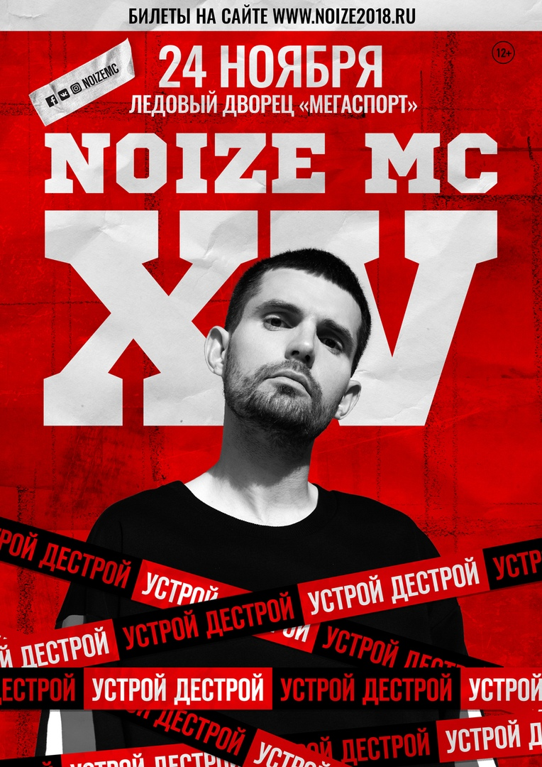 Афиша Москва 24 ноября - NOIZE MC - XV лет Москва