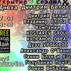 """""""Последние Четверги"""" НАЧАЛО СЕЗОНА, ДР Д. Белого"""