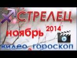 гороскоп  стрелец ноябрь 2014  гороскоп. астрологический прогноз для знака  стрелец на ноябрь 2014