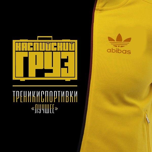 Каспийский Груз - Треникиспортивки (2014)