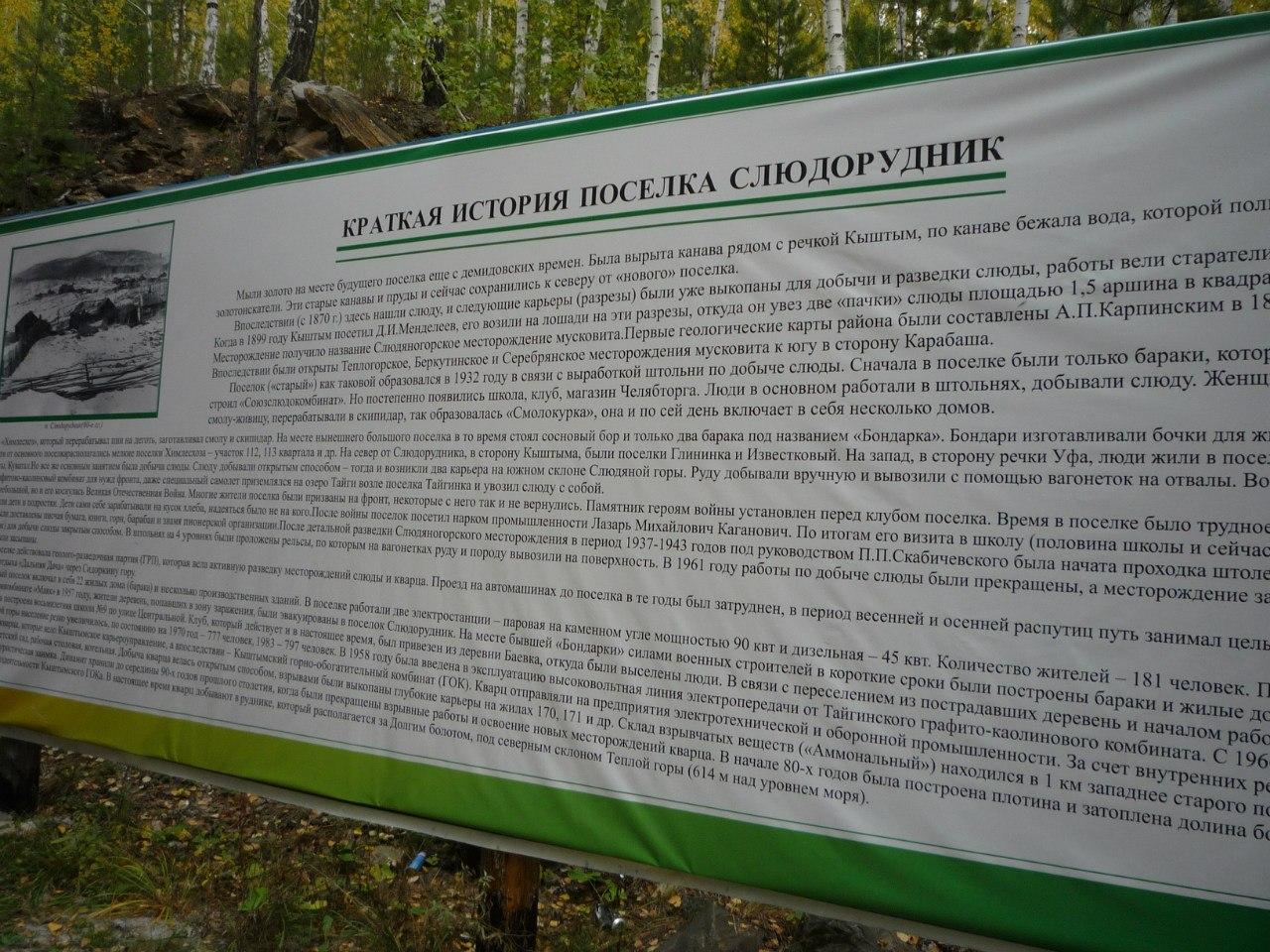 Информационный щит возле штолен Слюдорудника (20.12.2015)