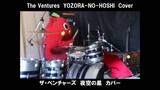 The Ventures ~YOZORA NO HOSHI~ DrumCover