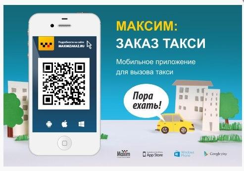 Такси в Москве | VK