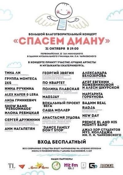 Алеся Шкурская, 5 июля , Екатеринбург, id191243069