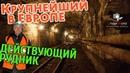 Рудники Кольского полуострова | Диггеры UW проникли нелегально в штольни Кировского рудника