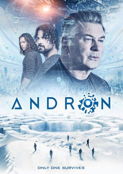 Андрон - Чёрный лабиринт (2015)