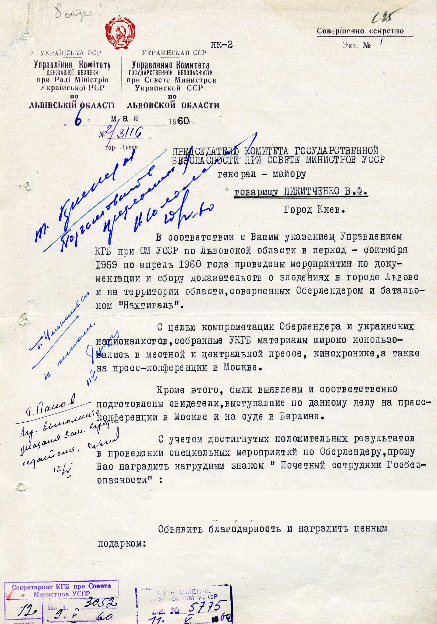 документ в пользу украинцев