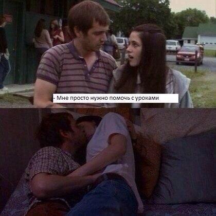Целомудренная, Интимные отношения, Интимные отношения между