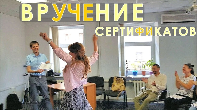 Вручение Сертификатов Поток 4 МОСКВА 2018 13 Алмазов и ЧувствоЗнание