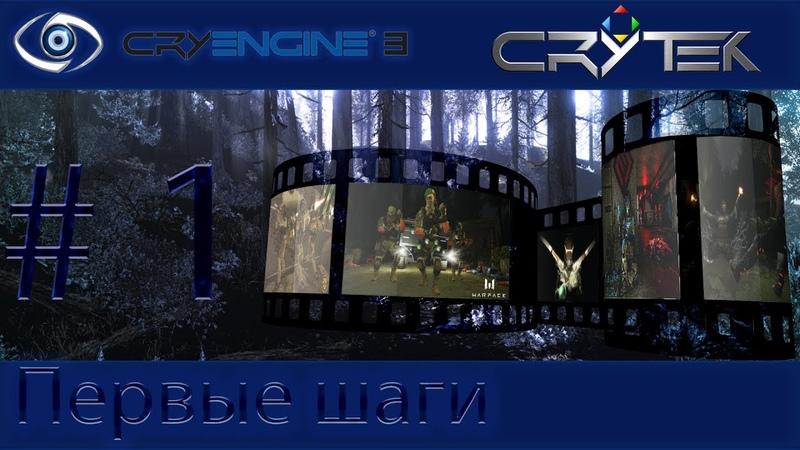 Warface CryEngine    Первые шаги в создании артов