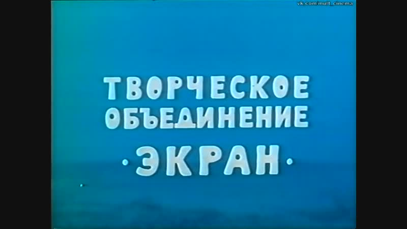 Незнайка в Солнечном городе 1 10 серии 1977