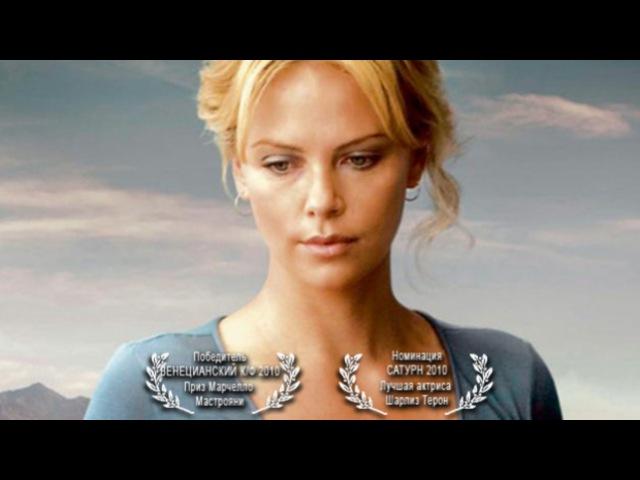 Пылающая равнина / The Burning Plain (2008)