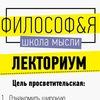 ФИЛОСОФ&Я | Лекториум