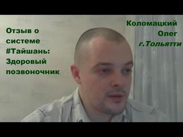 Отзыв о системе ТайШань Олег Коломацкий