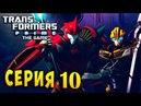 ПОСЛЕДНИЙ НОКАУТ! БОСС! Трансформеры Прайм Transformer Prime русская озвучка и перевод серия 10