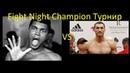 Fight Night Champion Турнир Мухаммед Али Владимир Кличко Muhammad Ali Wladimir Klitschko