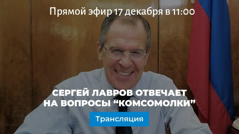 Cергей Лавров отвечает на вопросы Комсомолки